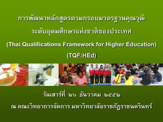 Thai Qualifications Framework for Higher Education TQF:HEd
