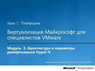 1.        VMware    3.     Hyper-V