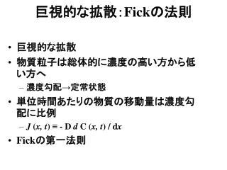 :Fick
