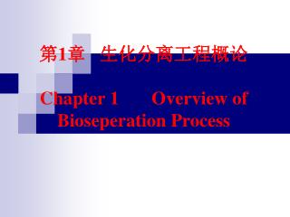 1     Chapter 1       Overview of Bioseperation Process