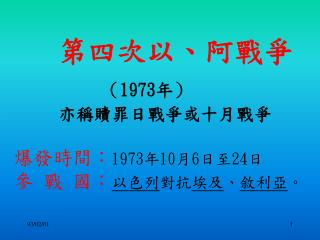 1973        :197310624   :