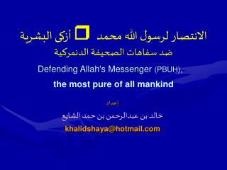 Defending Allahs Messenger PBUH,   the most pure of all mankind