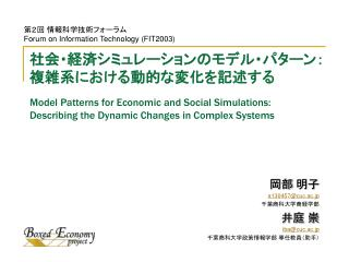 :   Model Patterns for Economic and Social Simulations: Describing the Dynamic Changes in Complex Systems