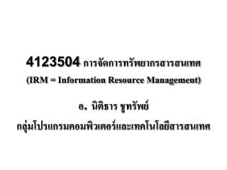 4123504  IRM  Information Resource Management