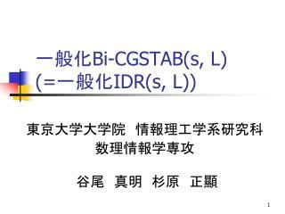 Bi-CGSTABs, L IDRs, L