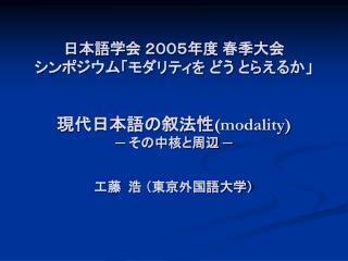2005       modality -  -