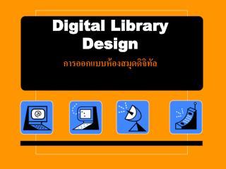 Digital Library Design