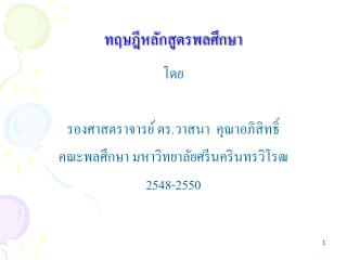 .       2548-2550
