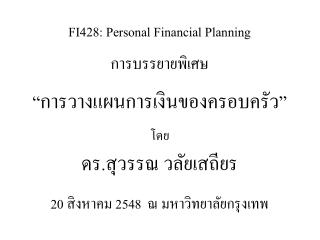 FI428: Personal Financial Planning      .  20  2548