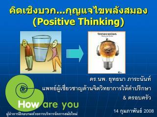 ... Positive Thinking