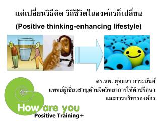 Positive thinking-enhancing lifestyle