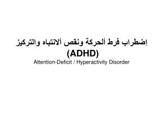 ADHD  Attention-Deficit