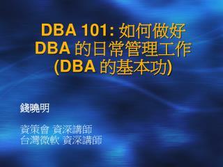 DBA 101:  DBA  DBA