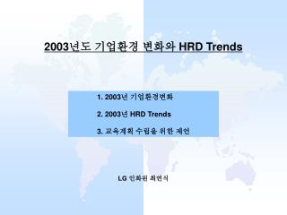 2003   HRD Trends