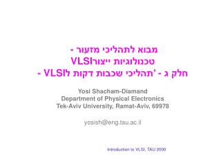 -     VLSI    -    - VLSI  Yosi Shacham-Diamand Department of Physical Electronics Tek-Aviv University, Ramat-Aviv, 6