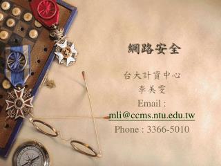 Email : mliccms.ntu.tw Phone : 3366-5010