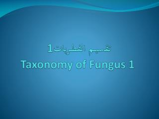 1  Taxonomy of Fungus 1