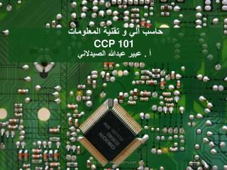 CCP 101