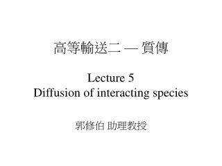 Lecture 5 Diffusion of interacting species