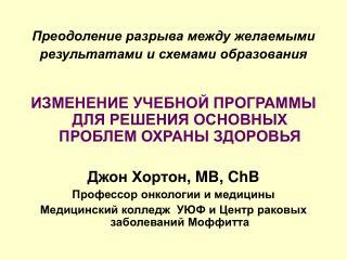 , MB, ChB
