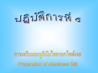 Preparation of Aluminum Gel