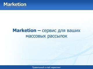 Marketion.ru Presentation