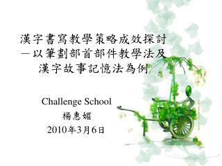 Challenge School  201036