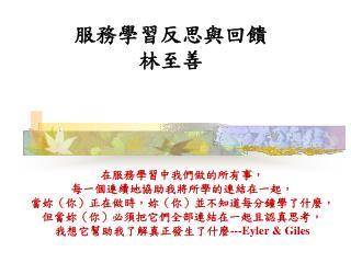 , , ,, , ---Eyler  Giles