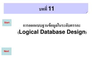 1.           2.  Normalization    3.  Logical Database Design