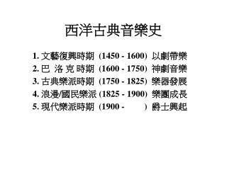 1.   1450 - 1600   2.       1600 - 1750   3.   1750 - 1825   4.