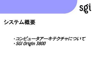SGI Origin 3800