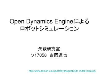 Open Dynamics Engine