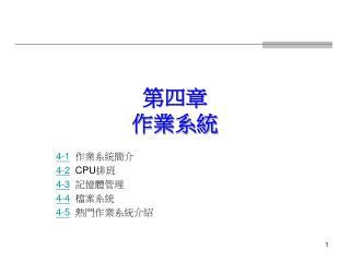 4-1   4-2  CPU 4-3   4-4    4-5