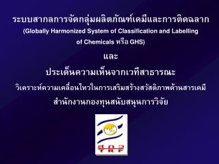 Globally Harmonized System of Classification and Labelling  of Chemicals  GHS