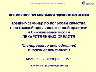 -   ,             , 3   7  2005 .  Dr. H. Potthast h.potthastbfarm.de