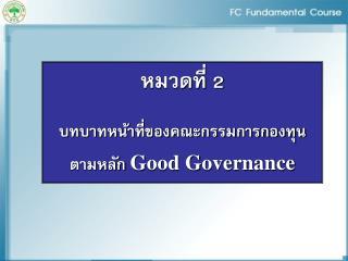 2    Good Governance