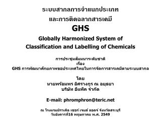 GHS  Globally Harmonized System of  Classification and Labelling of Chemicals    GHS            E-mail: phromphronteri