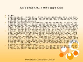 58.7,,,,,,,  Cross-Sectional Research Design ,,,,48,50,Cronbachs a.9722,96108971223,22,18153,3,98.04  ,,2593.3,63.9,360