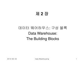 :   Data Warehouse:  The Building Blocks