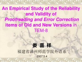 An Empirical Study of the Reliability and Validity of  Proofreading and Error Correction items of Old and New Versions i