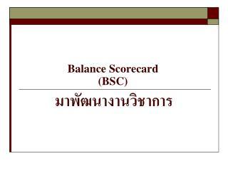Balance Scorecard   BSC