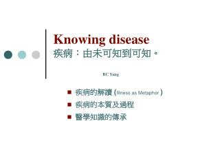 Knowing disease :