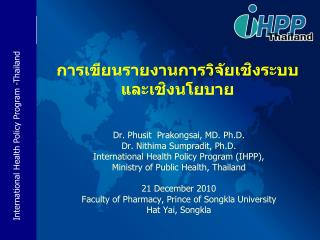 Dr. Phusit  Prakongsai, MD. Ph.D. Dr. Nithima Sumpradit, Ph.D. International Health Policy Program IHPP,  Ministry of Pu