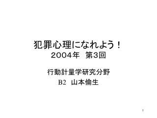 2004 3