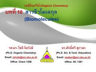 Organic Chemistry   10      Biomolecules