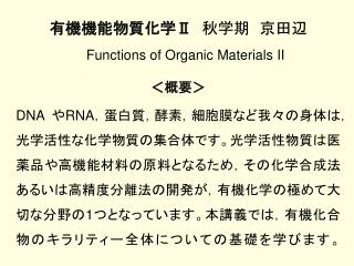 Functions of Organic Materials II