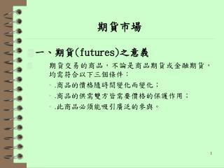 Futures  ,, : .; .; .