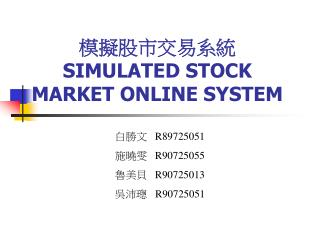 SIMULATED STOCK MARKET ONLINE SYSTEM