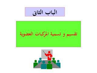 IUPAC             .                       .                 :