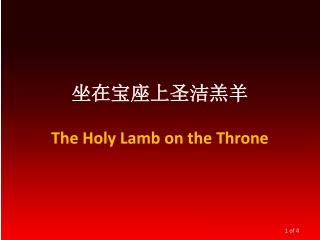 The Holy Lamb on the Throne